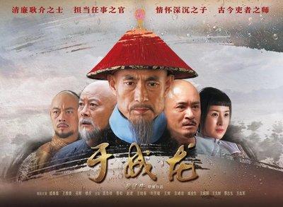 代購陸劇《于成龍》Q成泰燊/王雅捷/印小天(全新盒裝D9版8DVD)