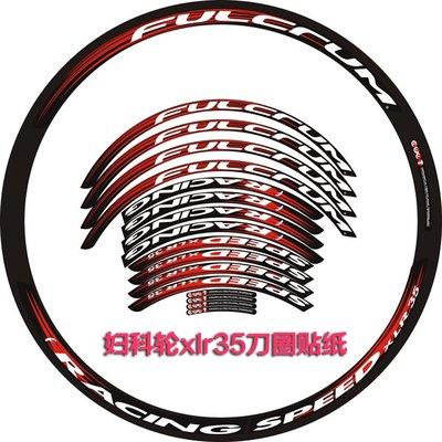 Fulcrum Racing Speed XLR 35 中框輪組貼紙 自已DIY更換 貼紙破損可脫落可參考2輪一車份 進