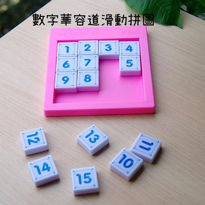 數字華容道滑動拼圖小學生桌游兒童數學迷盤燒腦謎盤益智力玩具
