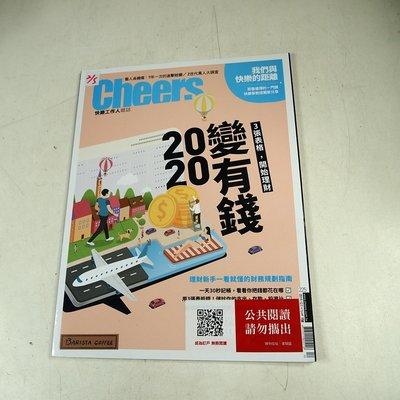 【懶得出門二手書】《Cheers 快樂工作人雜誌225》2020變有錢 3張表格開始理財│(31Z34)