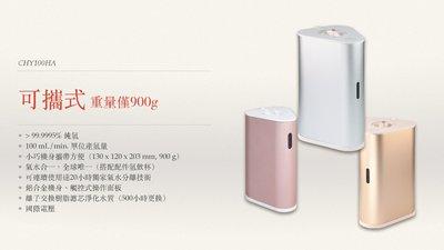 可攜式氫氣產生器,100ml/mins 送 攪拌杯+水素水水杯+20條鼻吸管(Q點支付 可以)