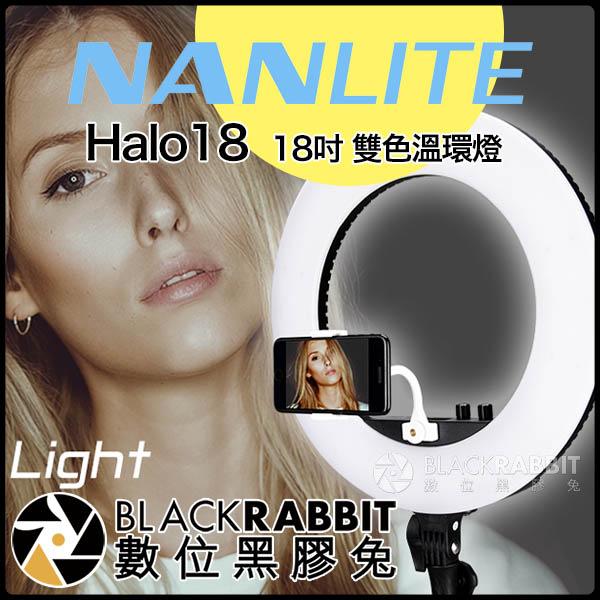 數位黑膠兔【 NanLite 南光 Halo18 LED Ring Light 18吋 雙色溫環燈 V48C 】 環型燈