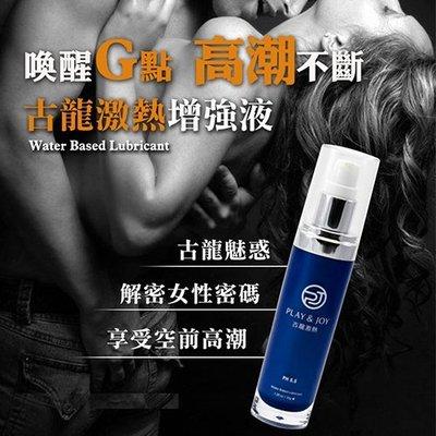 【2人世界情趣實體店】台灣製造 Play&Joy狂潮‧女性專用 - 古龍激熱加強液 35g