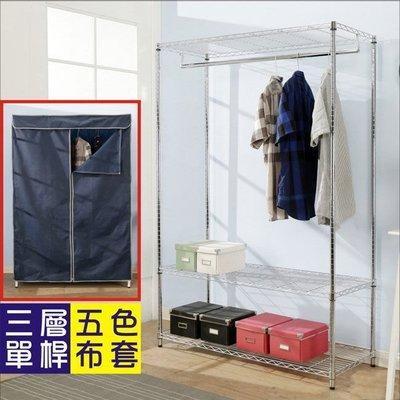 收納外宿租屋 【居家大師】鐵力士附布套三層單桿衣櫥B-WA013BL(120x45x180CM)層架/新品/收納/鞋櫃