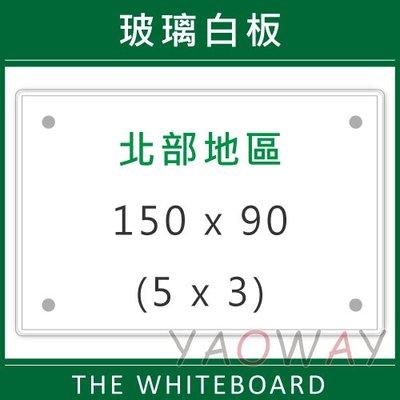 【耀偉】含安裝@臺北市免運@(無磁性)玻璃白板150*90 (5x3尺)【僅配送新竹以北地區-運費另詢】