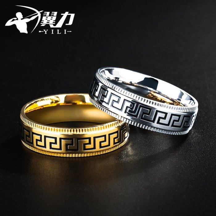 男士戒指 首飾搭配 送男友 日韓潮人戒指男士創意回形食指環小指個性尾戒學生鈦鋼定制戒