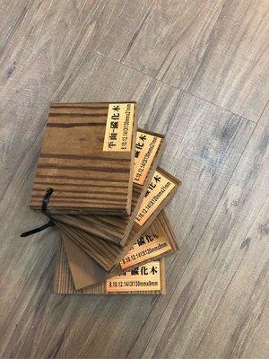 碳化木南方松
