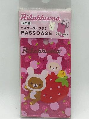 *凱西小舖*日本進口日製正版 SAN-X Rilakkuma懶懶熊&懶熊妹 車票/證件夾