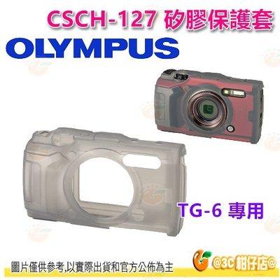 預購 OLYMPUS CSCH-127 矽膠保護套 CSCH127 原廠果凍套 元佑公司貨 適用 TG-6 TG6