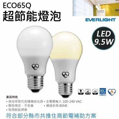 億《基礎照明》(WECO65Q)億光LED-9.5W燈泡 省電 E27 取代傳統75W鎢絲燈泡 符合政府節能標章 新北市