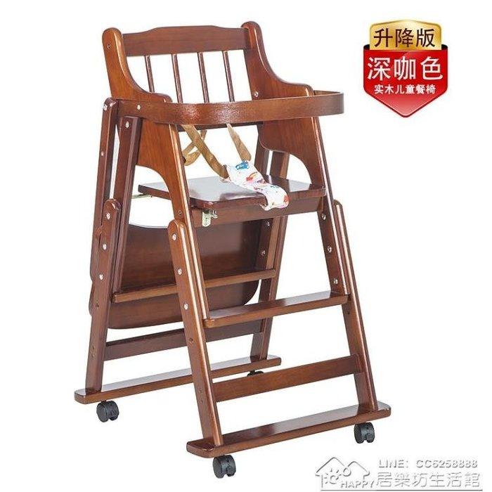 兒童餐椅寶寶吃飯座椅實木可折疊多功能便攜嬰兒餐桌bb凳 YYJ