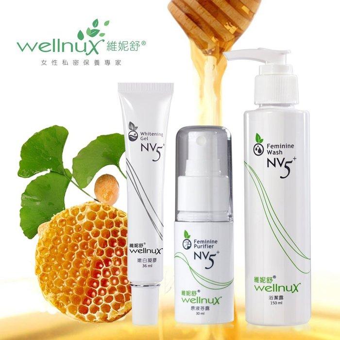 WellnuX維妮舒NV5有感系列瞬效有感潤澤組[洗+噴+美白]有感解除更年期陰道乾澀去味止癢