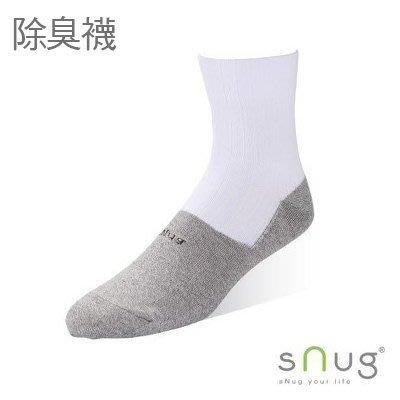 【SNUG健康除臭襪】頂級學生襪【曼曼小舖】