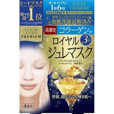 Kose! Clear Turn Premium  頂級高濃度膠原蛋白凝膠面膜 含有高濃度美膚成份 滲透力強保濕度極佳