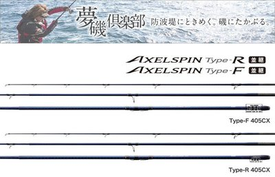 ☆~釣具先生~☆ 可刷卡 SHIMANO AXEL SPIN TYPE-R 405BX 遠投竿