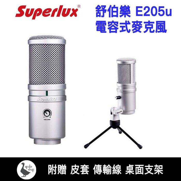 送防噴罩 舒伯樂 Superlux E205u 電容式 USB 麥克風 SAMSON Meteor Mic c01u