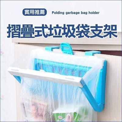 ☜shop go☞【J210】摺疊式垃圾袋支架 門背 可開合 垃圾桶 掛架 防蟑 櫥櫃 背式 收納 置物 分類 寬口