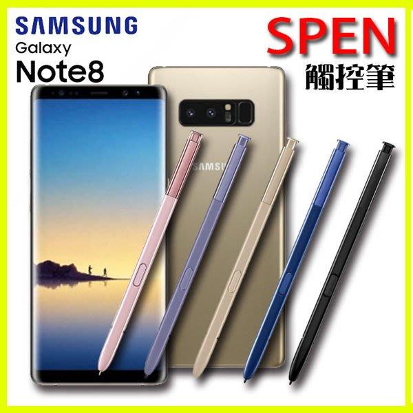 ☆偉斯科技☆Samsung三星 原廠Galaxy Note8 專用原廠觸控筆 保證原廠 手機觸控筆 現貨供應中