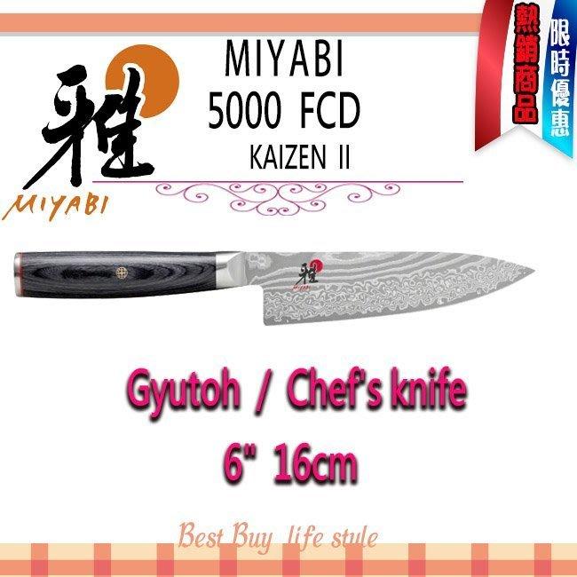 德國 Zwilling  MIYABI 雅 MIYABI 5000FCD 6吋 16cm 主廚刀 日本製