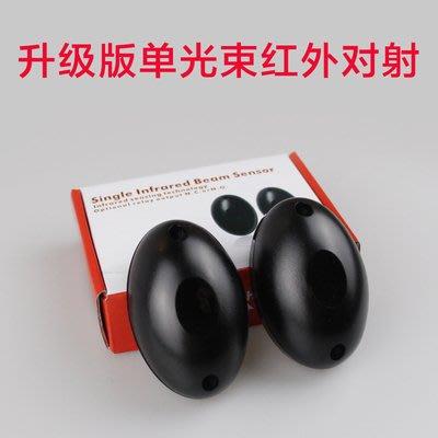 DIY 新款ABO-2DIY 新款ABO-20/單光0/單光束紅外對射/紅外線感應器/紅外線偵測器/IP55防水/20米