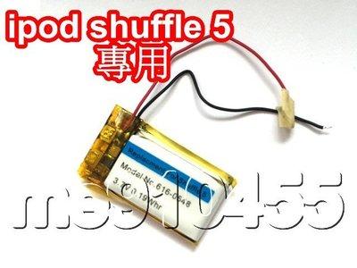 Apple iPod shuffle 5代 電池 ipod shuffle 5 內建電池 鋰電池 有現貨