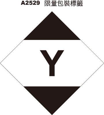 GHS危險物標示貼紙 A2529 限量包裝標籤 危害運輸圖示 危害標示貼紙 其他危險物 [飛盟廣告 設計印刷]