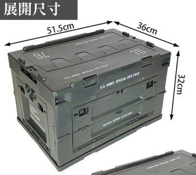 【CampingBar】日本??夯物-軍風折疊側開收納箱 居家收納 側開收納箱 折疊收納箱 露營收納箱