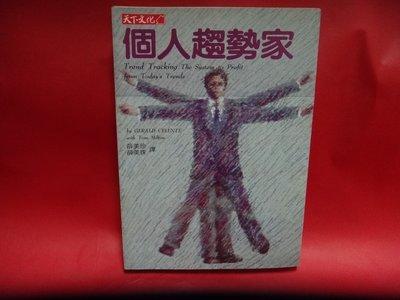 【愛悅二手書坊 10-08】 個人趨勢家      史蘭特等合著     天下文化