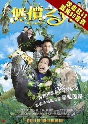 【藍光電影】無價之寶 港版國粵 原盤中字 23-021