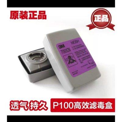 綸綸 3M7093CN過濾毒盒 (速出貨)防護颗粒防毒面具P100過濾盒3M7093一對