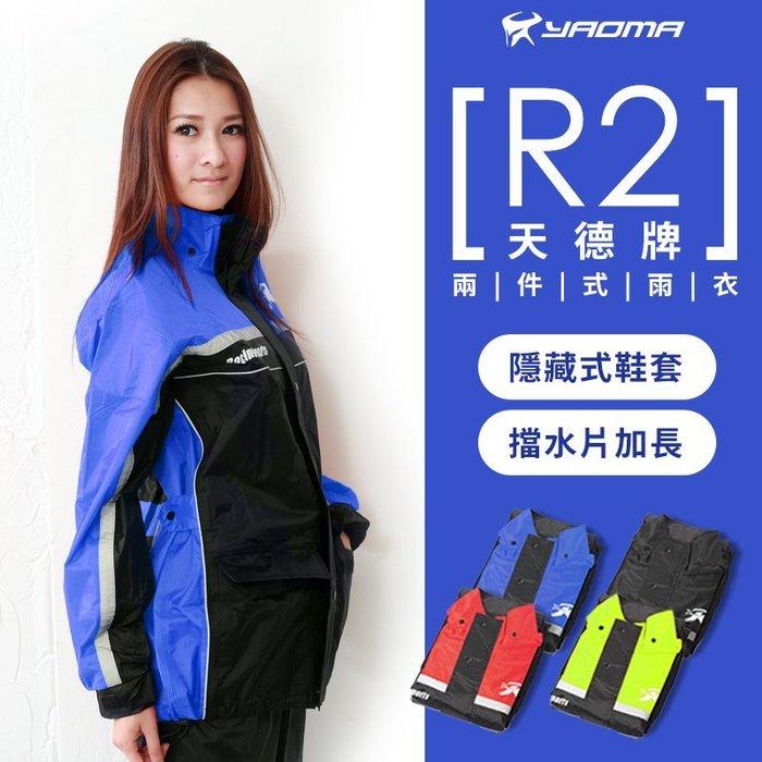 天德牌 兩件式雨衣|【兩件免運】R2 終極完美版 兩件式雨衣+可拆隱藏雨鞋套『耀瑪騎士機車安全帽部品』褲裝