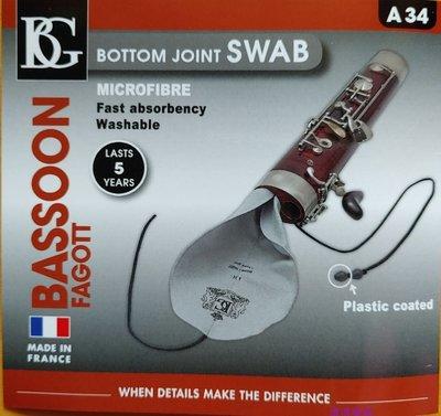 【偉博樂器】全新包裝 法國BG 巴松管通條布 低音管 BASSOON 口水布 吸水布 A34 適用底管