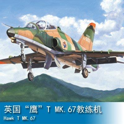 "JAMES ROOM小號手 1/48 英國""鷹""T MK.67教練機 81734"