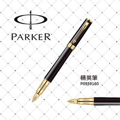 派克 PARKER INGENUITY 第五元素系列 精英麗黑金夾/L 筆 P0959160 鋼筆 墨水 吸墨器 商務