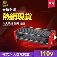 現貨免運 110V雙層電烤盤 燒烤爐...