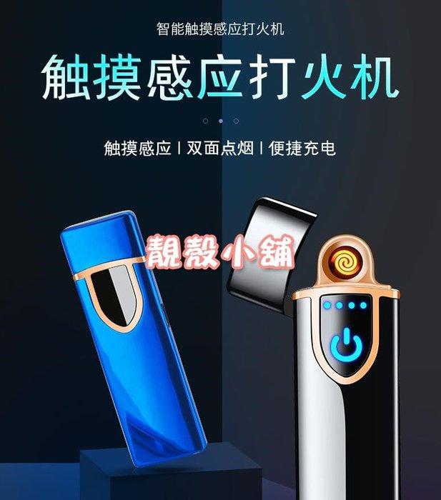 靚殼小舖 觸控感應打火機 觸摸感應點菸器 點菸器 USB充電打火機 防風打火機 電弧打火機 觸控感應