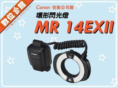 台灣佳能公司貨 Canon 原廠配件 微距環形閃光燈 Macro Ring Lite MR-14EX II 環閃 牙醫