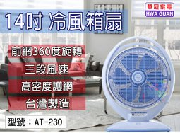 【尋寶趣】14吋 冷風箱扇 三段開關 前網360度旋轉盤 六片扇葉 電風扇 電扇 手提箱扇 涼風扇 台灣製 AT-230