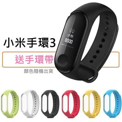 【飛鴻數位】保固一年 小米手環3  智能手錶 智慧型手錶 50米 防水 睡眠 心率『光華商場自取』