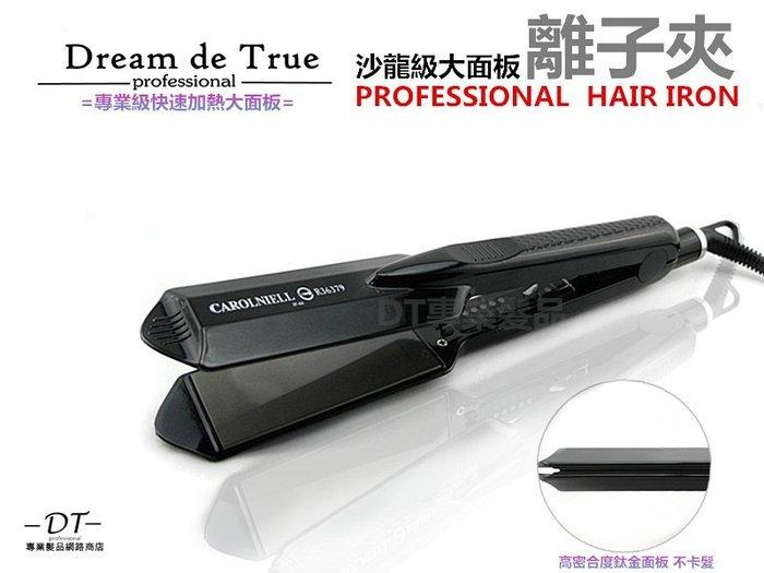 【DT髮品】沙龍級 加長型 高密度大面板 快速加熱 離子夾 直髮夾 JF-66 另售 玉米夾 電棒【0102011】