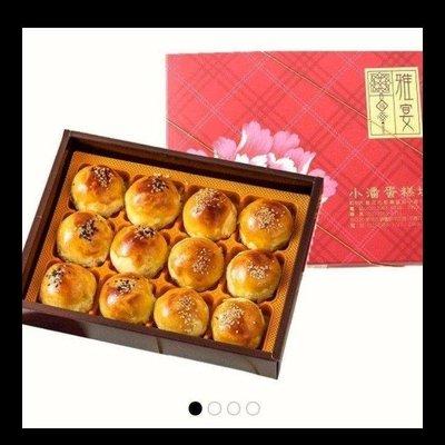 【午后小時光】小潘(蛋黃酥)12入禮盒裝  另有鳳梨酥 /鳳凰酥 中秋節