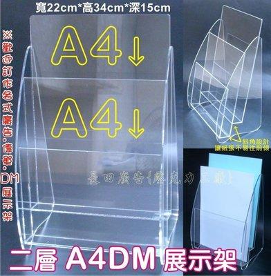 長田廣告{壓克力工廠} A4DM展示架 二層A4傳單架 A3海報看板 A3海報夾 證件盒 識別證收納盒 保全 警衛室