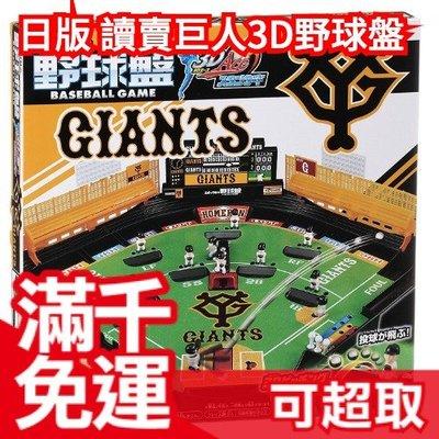 免運【讀賣巨人隊】日本 60週年紀念 3D野球盤 2017玩具大賞EPOCH棒球桌遊親子休閒益智兒童節❤JP Plus+