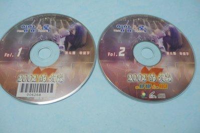 紫色小館73-5---------2002愛戀{1.2}  偷吻{1.2}