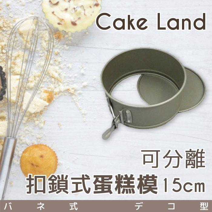 日本【Cake Land】可分離扣鎖式蛋糕模