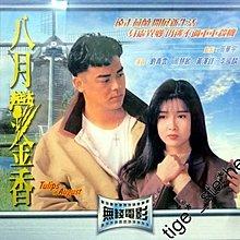 劉青雲 周慧敏 - 八月鬱金香 VCD (全新未拆  TVB 無線電視電影 現代版 共兩碟)