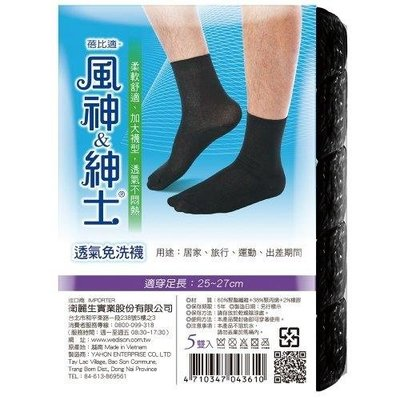 《Life M》【免洗內著】蓓比適-風神&紳士-透氣免洗襪(黑色) 5雙/包