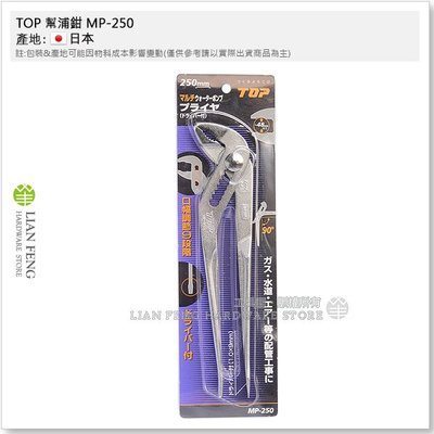"""【工具屋】*含稅* TOP 幫浦鉗 MP-250 10"""" 250mm 水管鉗 九段式 附尾端一字起子 兩用 日本製"""