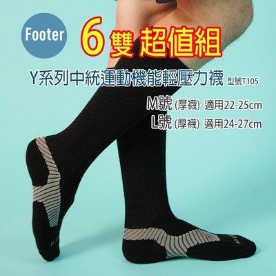 [開發票] Footer T105 厚襪 M號 L號  Y系列中統運動機能輕壓力襪 6雙超值組;除臭襪;蝴蝶魚戶外