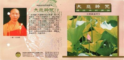 妙蓮華 CG-5017 國語佛經課誦-大悲神咒